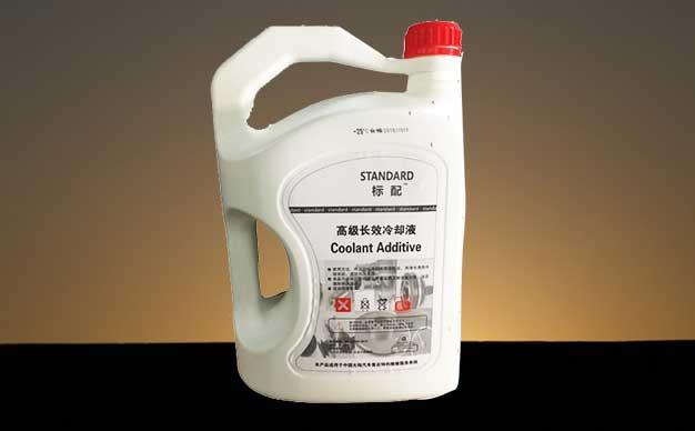 标配高级长效冷却液